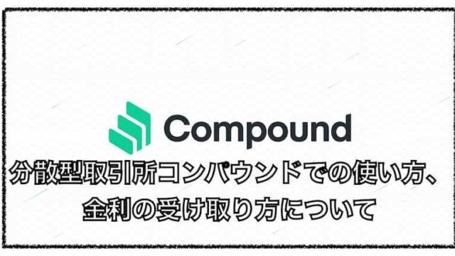 分散型取引所「Compound(コンパウンド)」の使い方、仮想通貨購入方法について