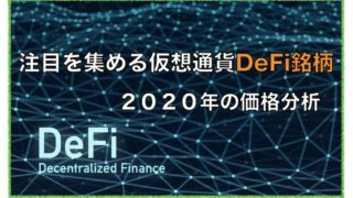 仮想通貨Defi銘柄の2020年の上昇率〜チェーンリンク、コンパウンド他