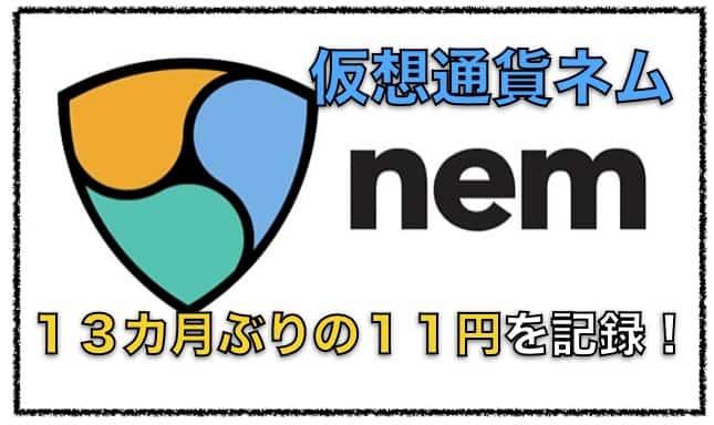 仮想通貨ネム(nem)が高騰中〜11円を記録!年内2.8倍の上昇
