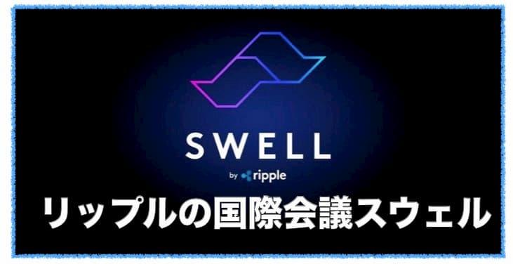 リップルの国際会議「SWELL」とは?〜価格高騰の要因と参加者について