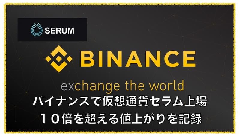 仮想通貨セラム(Serum)がバイナンス上場後に10倍の値上がり〜この意味とは?