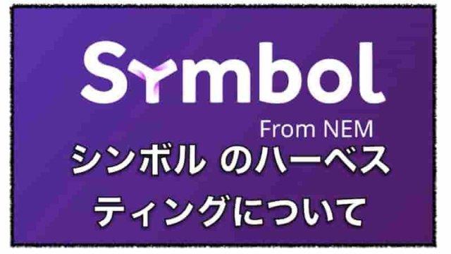 仮想通貨symbol(シンボル)のハーベスティング報酬とは?〜仕組みと受け取る方法