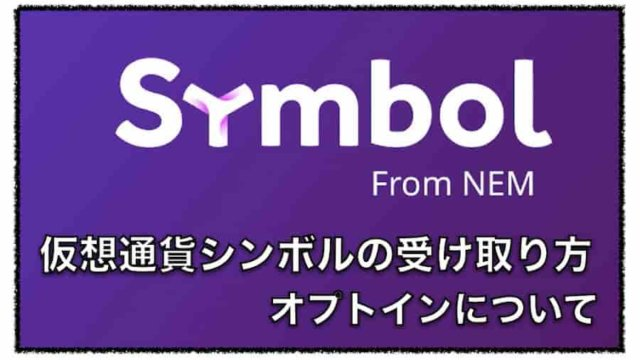 仮想通貨ネム(nem)、シンボル(symbol)のオプトインの詳細を解説〜日程と内容