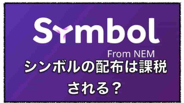 仮想通貨シンボル(symbol)は課税対象?非課税にならないのか?