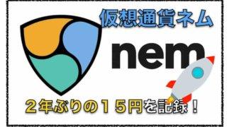仮想通貨ネム(nem)が15円を突破!〜なぜこのタイミングで上昇?