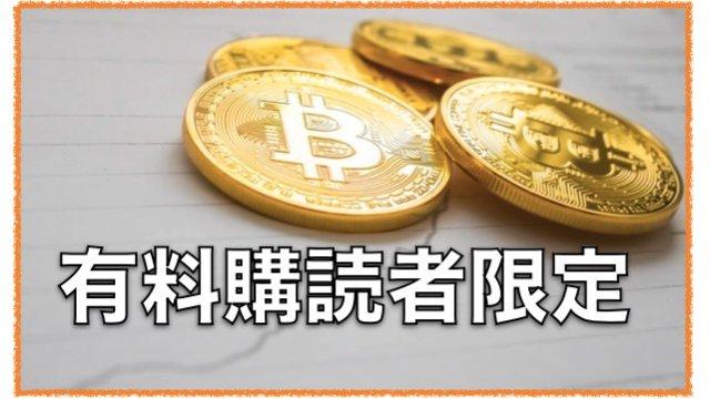 【2020年12月28日】仮想通貨有料購読者限定