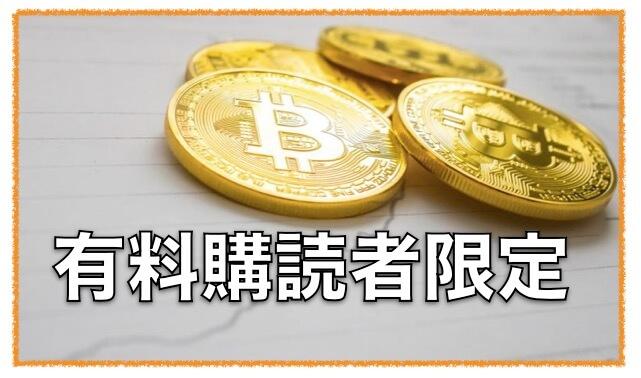 【2021年3月16日】仮想通貨有料購読者限定