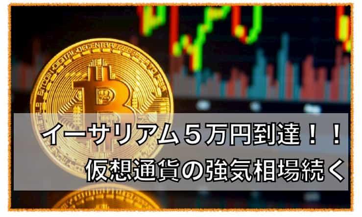 イーサリアム5万円の年内最高価格!ビットコインも130万円トライ!