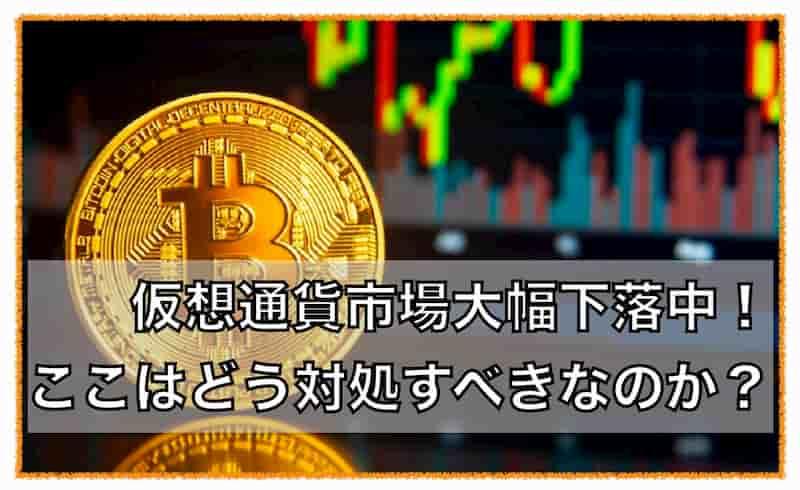 仮想通貨市場は大幅下落中。ビットコインは2日でー10%下落