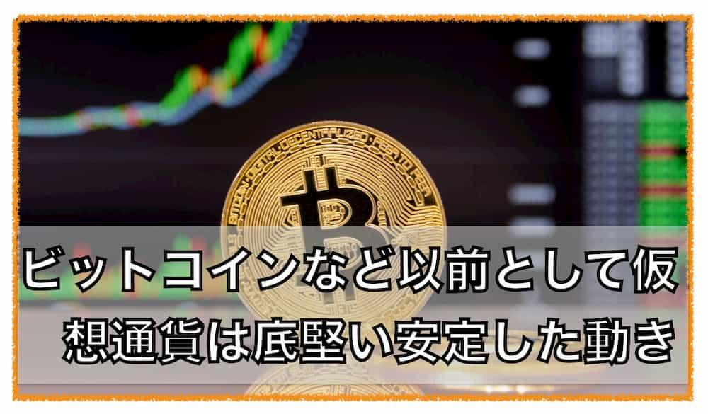 ビットコインなど仮想通貨市場底堅い価格の動き