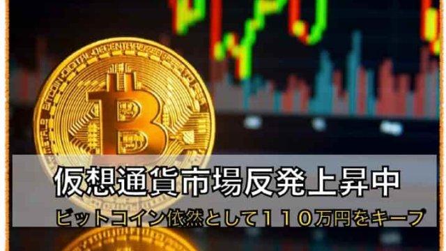 仮想通貨市場反発〜ビットコイン110万円、ネムは14円に回復!