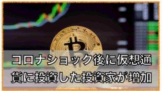 コロナショック後の仮想通貨の新規参入投資家増加〜コインチェックのアンケートを分析