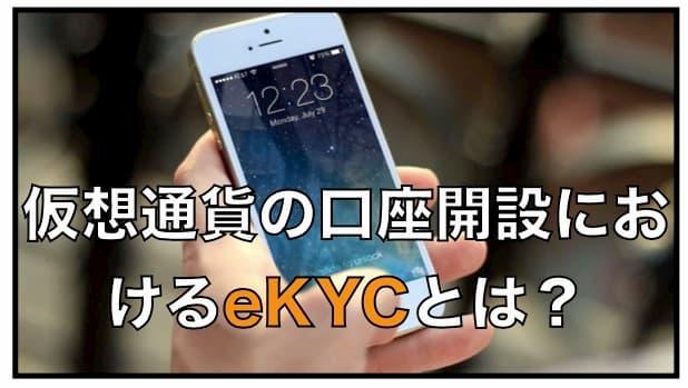 スマホで簡単本人確認「eKYC」とは?〜対応の暗号資産(仮想通貨)取引所