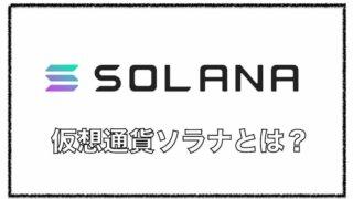 仮想通貨Solana(ソラナ)とは?高速処理能力を持つシステム
