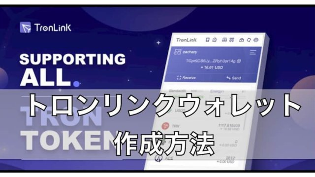 TronLink(トロンリンク)ウォレットの作成方法、使い方について解説