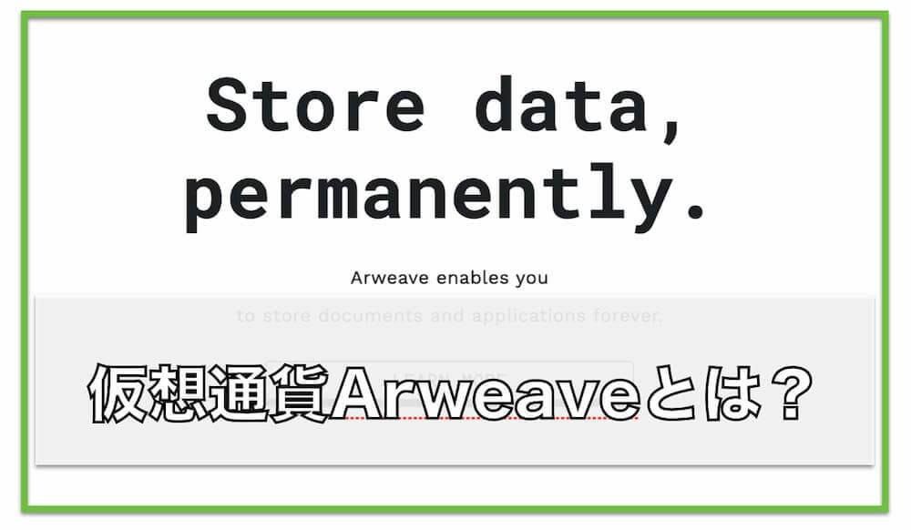 暗号資産(仮想通貨)Arweave(AR)とは?〜将来性と価格について