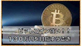 ビットコイン強い! 仮想通貨市場全体の資金がビットコインへ