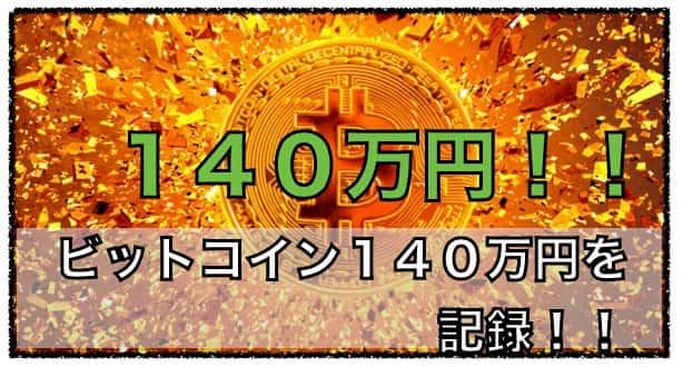 ビットコイン140万円到達!〜今後の動きに大きな期待集まる