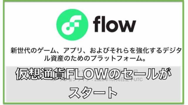 The Flow Auction〜仮想通貨FLOWのオークションが開始・申し込み方法について