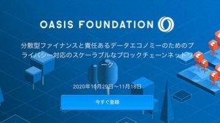暗号資産(仮想通貨)OASIS(オアシス)とは?〜将来性とプロジェクトの内容について