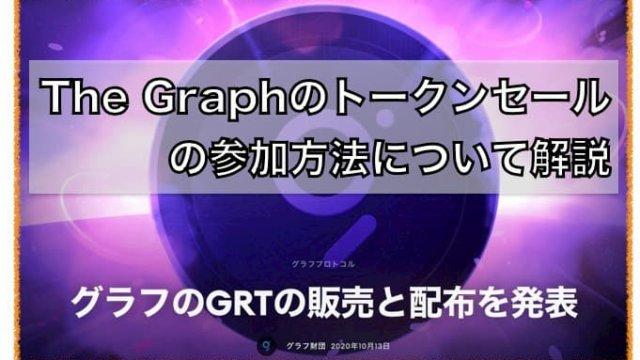 The Graph のトークンセール(ICO)の参加方法(登録方法)