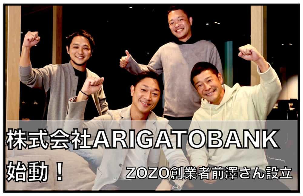 株式会社ARIGATOBANK〜前澤氏新会社設立!暗号資産(仮想通貨)の可能性