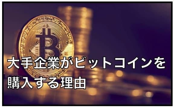 大手企業の暗号資産(仮想通貨)ビットコイン(BTC)購入する理由と会社まとめ