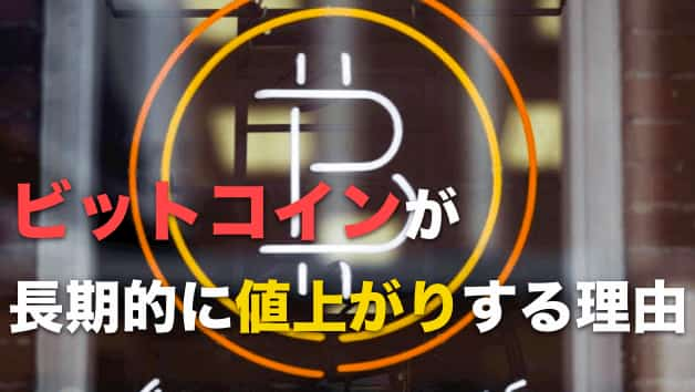 仮想通貨ビットコイン(bitcoin)が長期的に値上がりする理由について