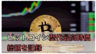 ビットコイン時価総額34兆円〜歴代最高、国内の株をすでに上回る