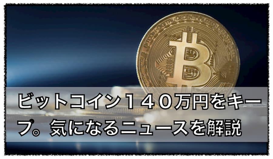 140万円の価格をキープするビットコイン〜注目のニュースについて