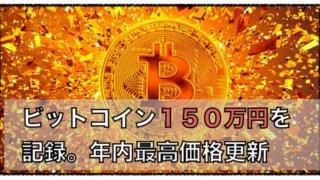 ビットコイン150万円に到達!!〜2020年最高価格更新中