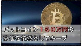 ビットコイン160万円をキープ!年末まで200万円は可能なのか?