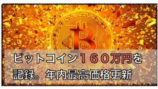 ビットコイン160万円に到達!バブル時の水準に!!