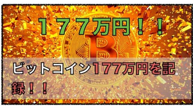 ビットコイン177万円!!〜17000ドルを突破