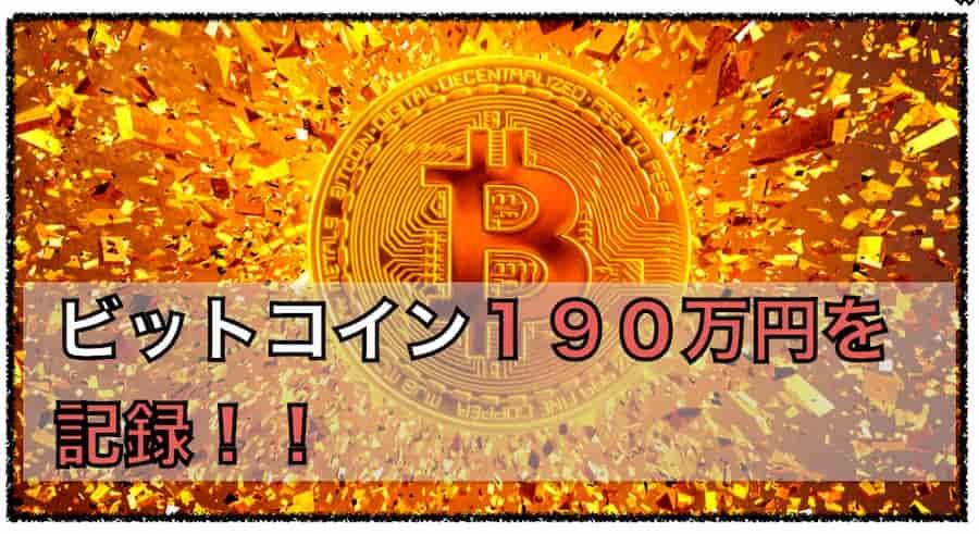 ビットコイン190万円を突破!200万円目前
