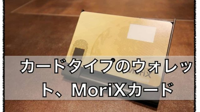 MoriX Wallet Card〜 暗号資産(仮想通貨)ウォレットの評判と口コミについて