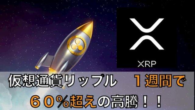 暗号資産(仮想通貨)リップル(XRP)大高騰!1週間で60%以上の値上がり