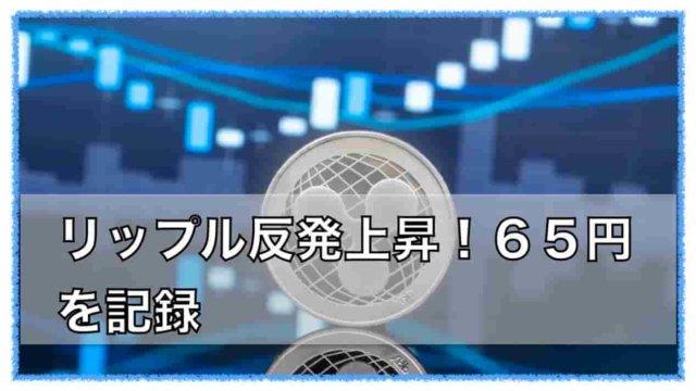 暗号資産(仮想通貨)リップル(ripple)再び価格上昇〜好材料も!