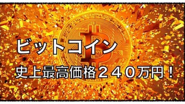 ビットコイン245万円を記録!!史上最高価格更新へ