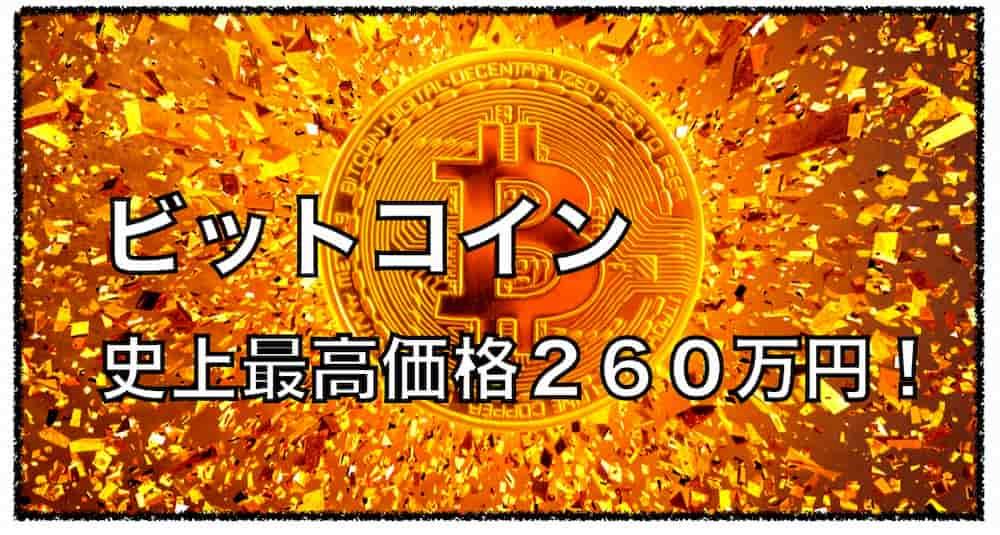 ビットコインが260万円を記録!年内最高価格更新