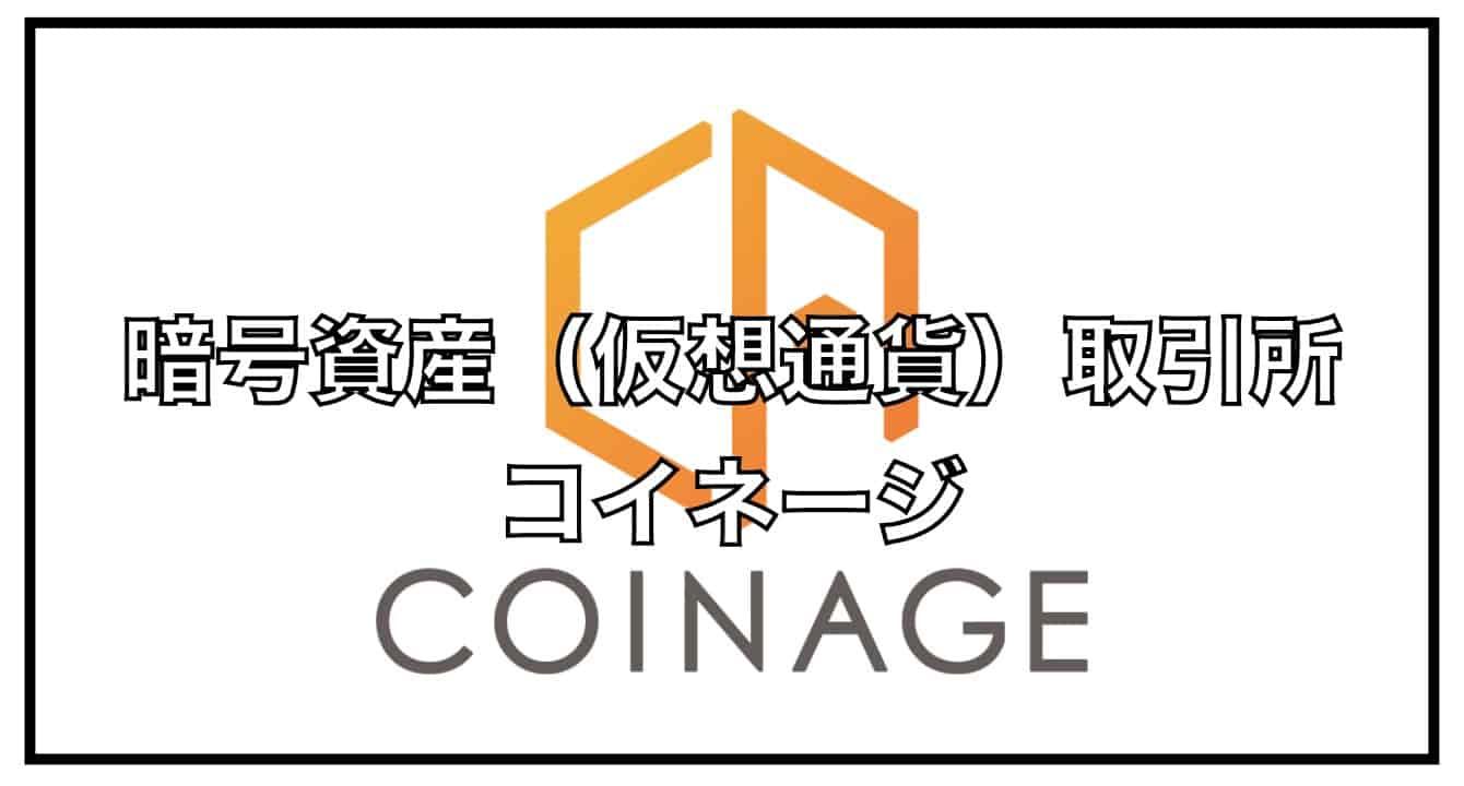 暗号資産(仮想通貨)取引所コイネージの評判と取引手数料(スプレッド)について
