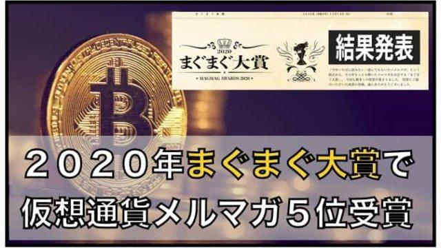 2020年まぐまぐの仮想通貨メルマガで資産運用部門5位入賞!!