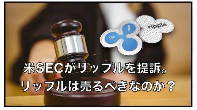 リップルへのSEC提訴(訴訟)〜今後の展開と通貨は売るべき?そのまま?