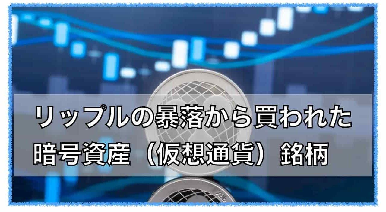仮想通貨リップルの価格下落から買われた暗号資産(仮想通貨)銘柄
