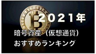 【2021年版】暗号資産(仮想通貨)おすすめの将来性銘柄ランキング