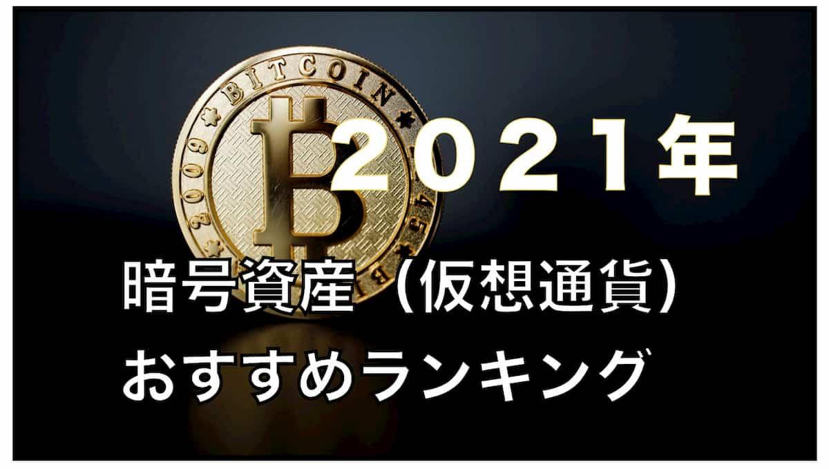 【2021年版】仮想通貨おすすめの将来性銘柄ランキング