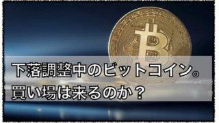 下落調整中のビットコイン。今後の価格の動きと注目ニュース