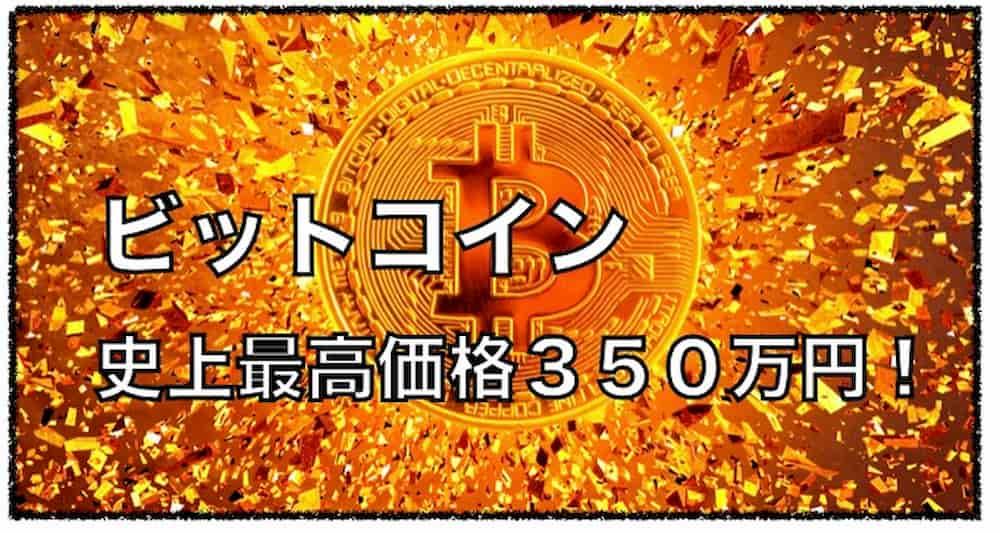 ビットコイン350万円を記録!2021年最高値更新中