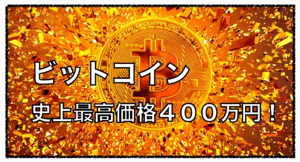 ビットコイン最高価格400万円を記録〜今後500万円が視野に
