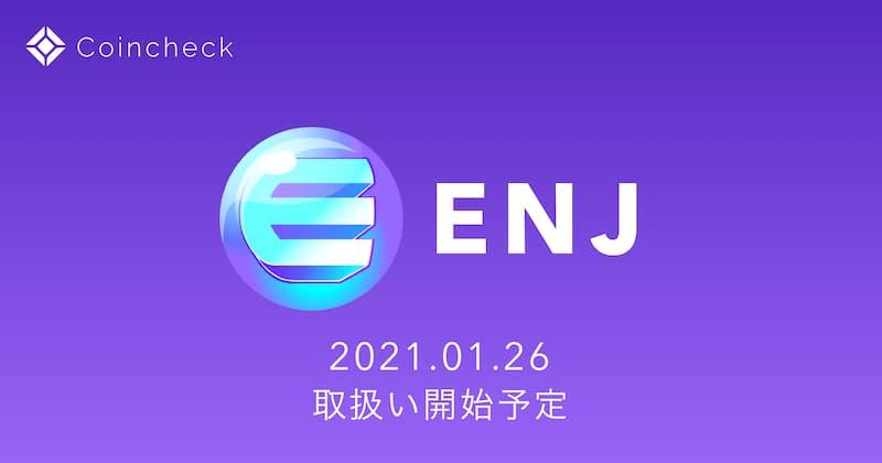 コインチェックでエンジンコイン(Enjin Coin)が上場〜2021年1月26日から